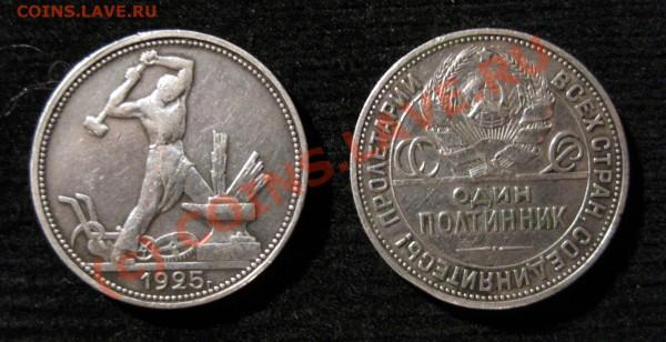 Полтинники 1896, 1897, 1922, 1924, 1925 года - Изображение 120