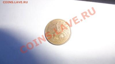 Бракованные монеты - DSC05828.JPG
