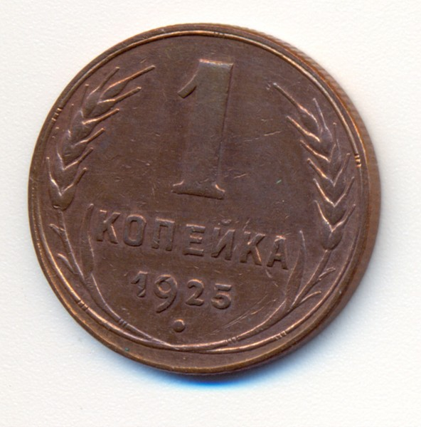 1 коп. 1925 год - сканирование0063