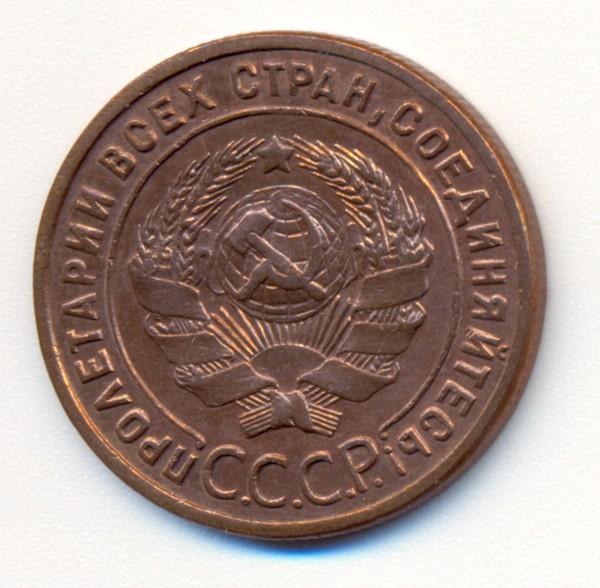 1 коп. 1925 год - сканирование0062
