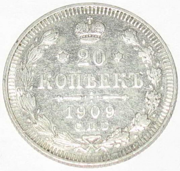 Куплю монеты царской России достоинством 20 коп..до 1911г - 20к1909