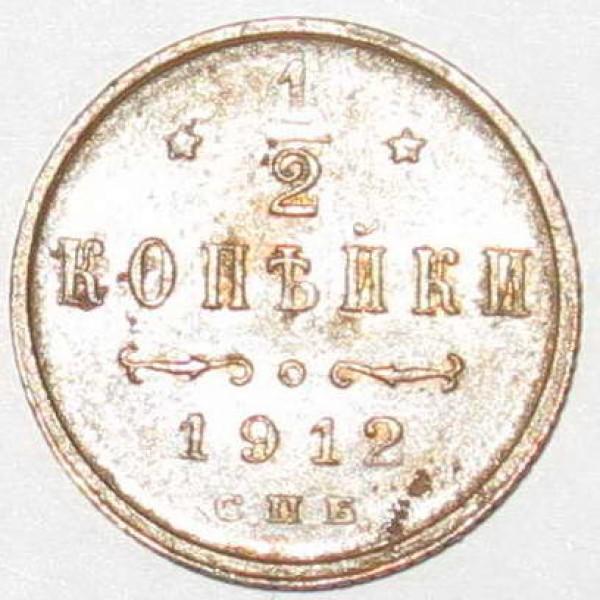 2 копейки 1868-1916 в блеске - 0.5к1912