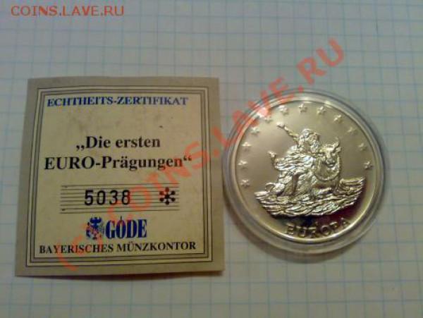 Оценка монеты - 16122009752