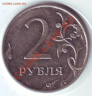 Бракованные монеты - Scan20151.JPG
