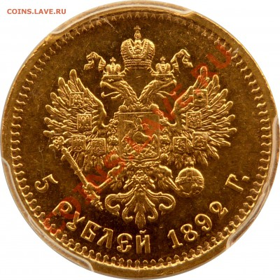 Коллекционные монеты форумчан (золото) - 5 R. 1892 АГ MS-62 (4) .JPG