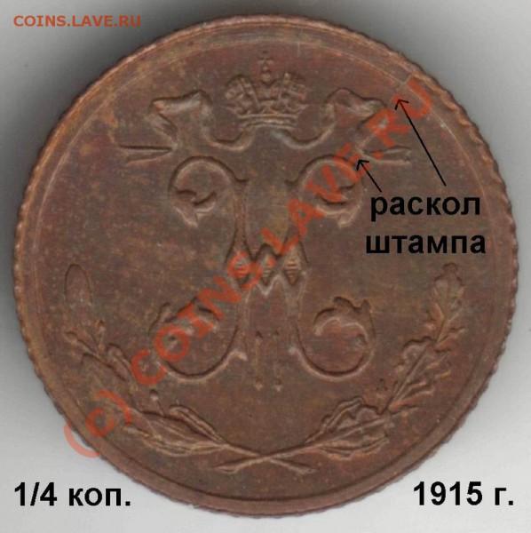 Бракованные монеты - Resize of 025kop1915-av