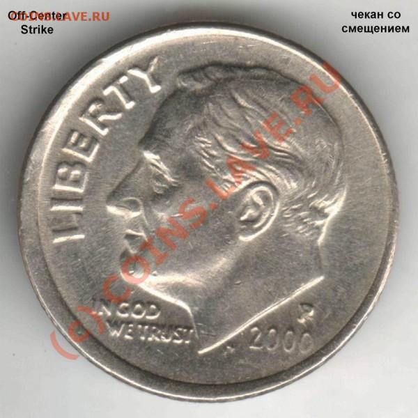 Бракованные монеты - Resize of the Off-Center Dime