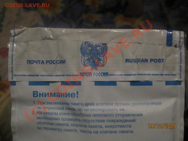 чёрный список почтовых отделений - Изображение 001