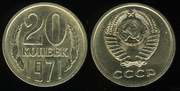 20 копеек 1971 UNC ненаборная до 26.10.2008 22:00 - 20k1971-2008-10-10