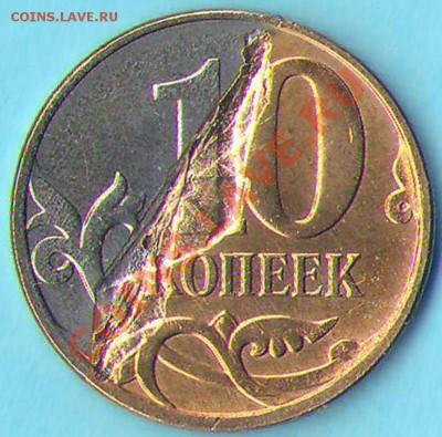 Бракованные монеты - (119) 10к.2012М без плакировки