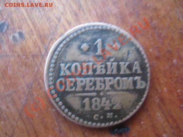 посмотрите за сколько можно продать эти монеты - IMG_0522.JPG
