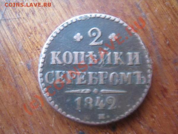 посмотрите за сколько можно продать эти монеты - IMG_0520.JPG