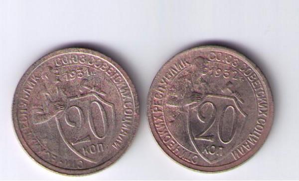 Билон СССР 20к погодовка1922-1930 - 13