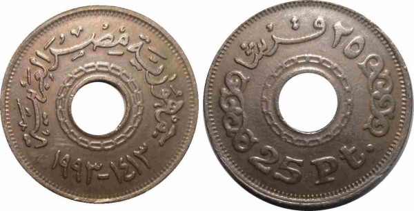 Помогите опознать монету с дыркой и арабскими иероглифами - DSC02513.JPG