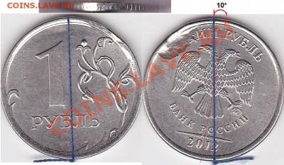 Бракованные монеты - 1 р. 2012 г. м (ММД)