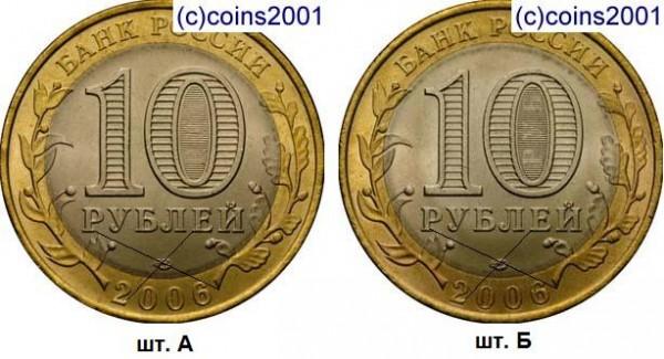 саха якутия знак спмд приспущен - 2006 (СПМД, аверсы)
