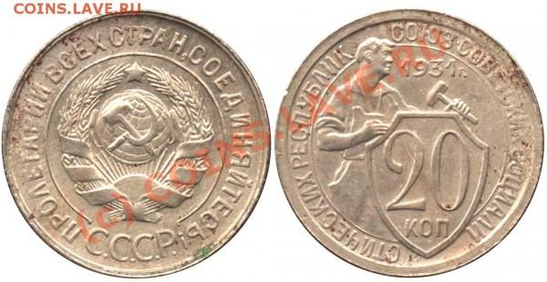 Фото редких и нечастых разновидностей монет СССР - 31