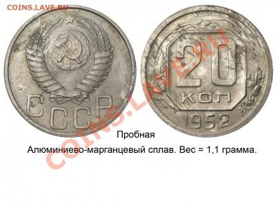 Пробные монеты СССР - 20 копеек 1952 алюминиево-марганцевый сплав