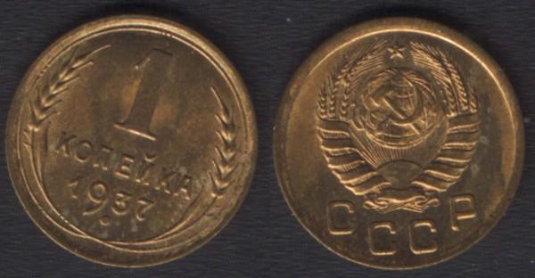 20 копеек 1931 шт3к26 - 1k1937unc