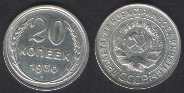 20 копеек 1931 шт3к26 - 20k1930(3k)
