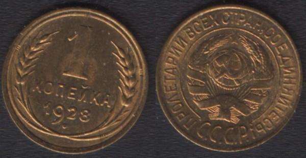 1 копейка 1928 шт.1.3 UNC - 1k1928unc