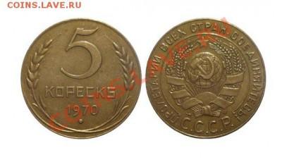 5 копеек 1970 (юмор =) - 1970