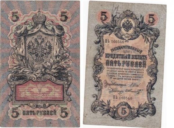 боны России  3р 1905  2шт+5р 1909 - 5Р 1909