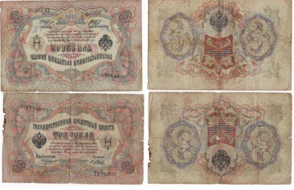 боны России  3р 1905  2шт+5р 1909 - 3Р 1905
