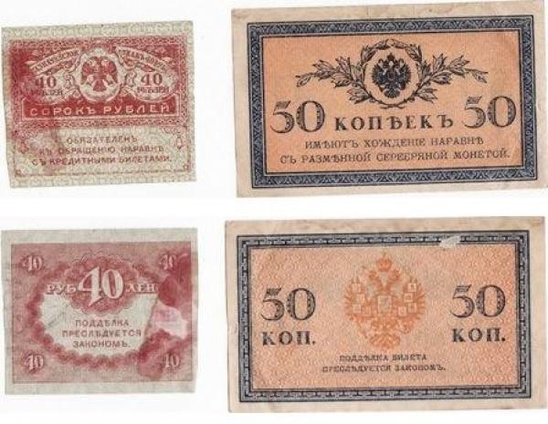 керенки - 20 И 50 КЕРЕНКИ