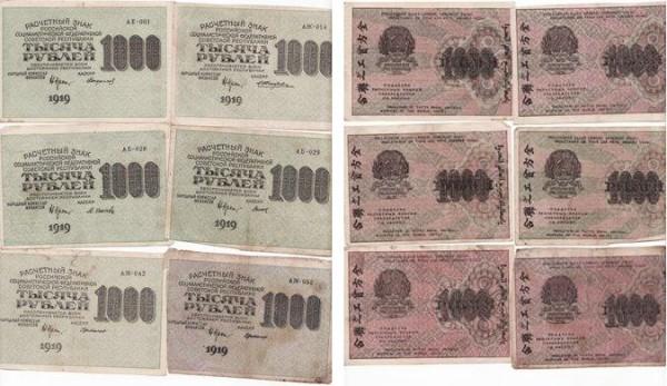 1919 и 1918 - 1000Р 1919