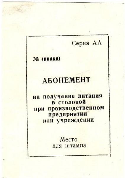 россия-ссср - ТАЛОН