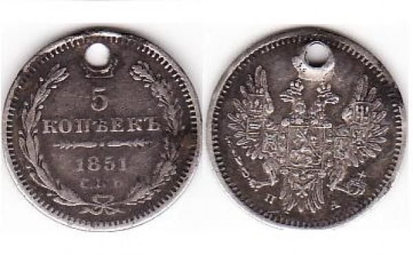 царское дырявое серебро - 5К 1851  СПБ   ПА