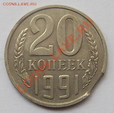 Бракованные монеты - выкус аверс
