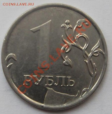 Бракованные монеты - Скол штемпеля