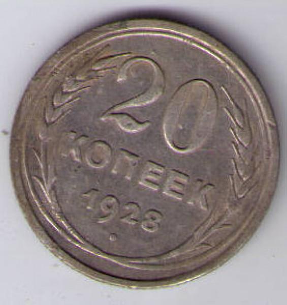 20 коп 1928 буквы округлые - CCF27102008_00000