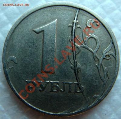 Бракованные монеты - DSC05692