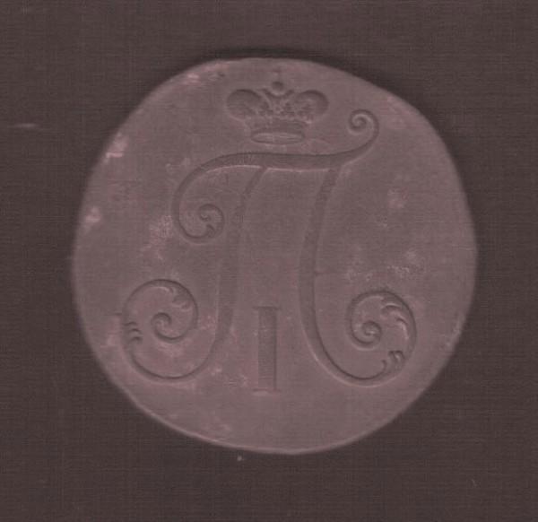 2 копейки 1797 без букв - Копия (2) Без имени-2