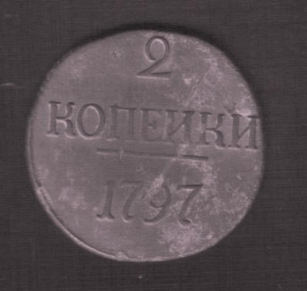 2 копейки 1797 без букв - Копия (2) Без имени-1