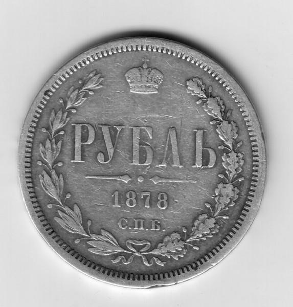 1 рубль 1878г. - 1 рубль