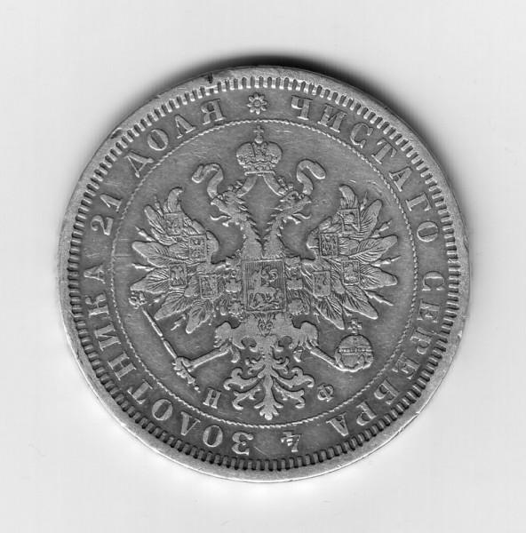 1 рубль 1878г. - 1рубль-1