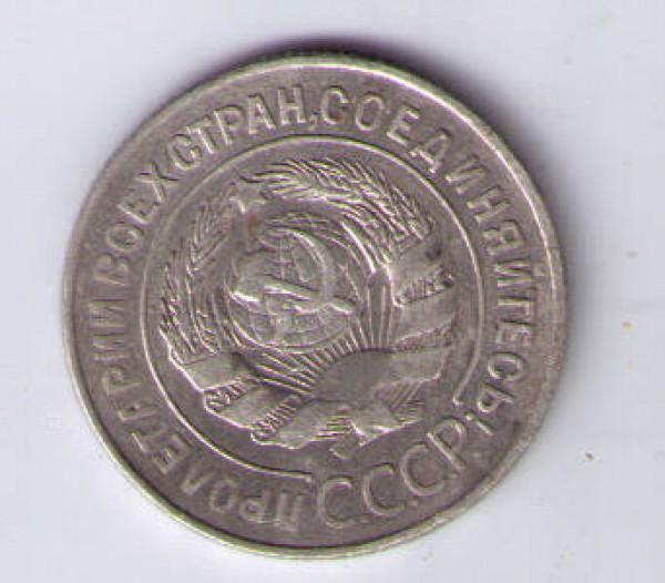 20 коп 1928 буквы округлые - CCF27102008_00002