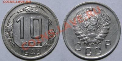 Re: 10 копеек 1943 г. №82. До 27 июля 22:00 - 10 43 82