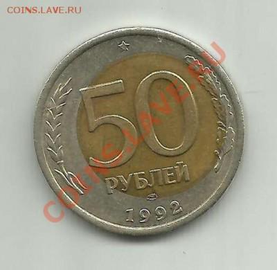 Бракованные монеты - 50-92 г ._cr