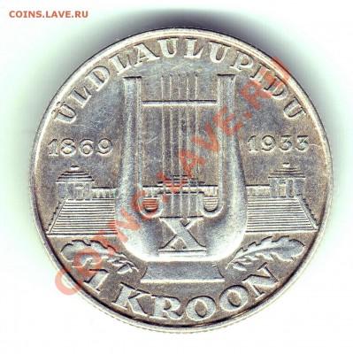 Монеты довоенной Прибалтики. - img051