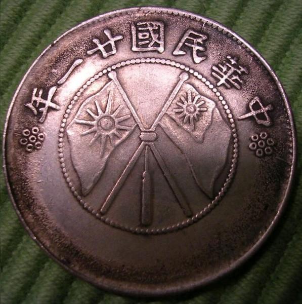 Помогите определить монету - DSCN3651.JPG