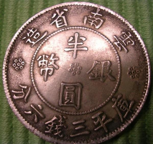 Помогите определить монету - DSCN3649.JPG