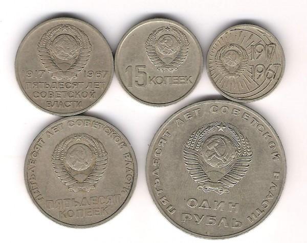 Подарок(№3) 1967 год, 50 лет революции. - ub1.JPG