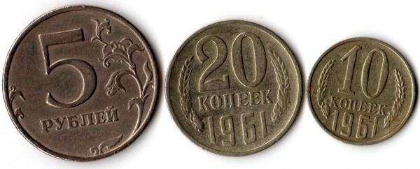 15 и 20 коп 1961 год - img090