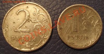 Рукоблуды и прочие повреждения монет вне мд - 1 и 2 руб Асфальт_2