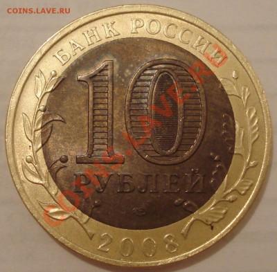 Рукоблуды и прочие повреждения монет вне мд - 10 руб 2008 спмд Удмуртия_1